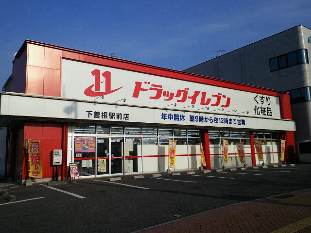 ドラッグストア:ドラッグイレブン下曽根駅前店 452m