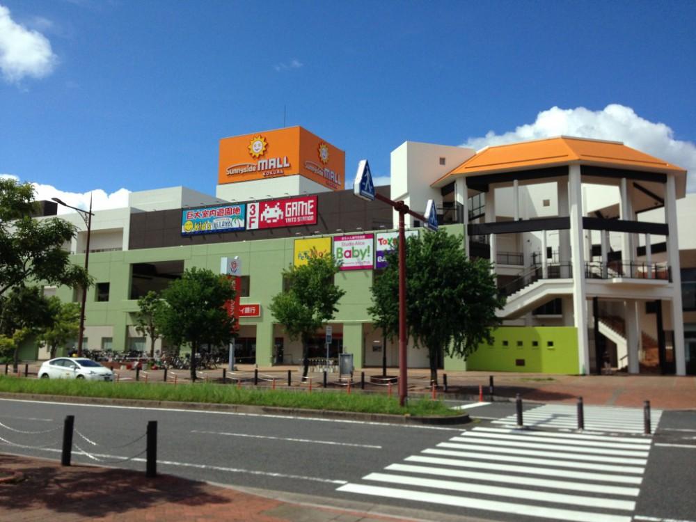 ショッピング施設:Sunnyside MALL KOKURA(サニーサイドモール小倉) 672m