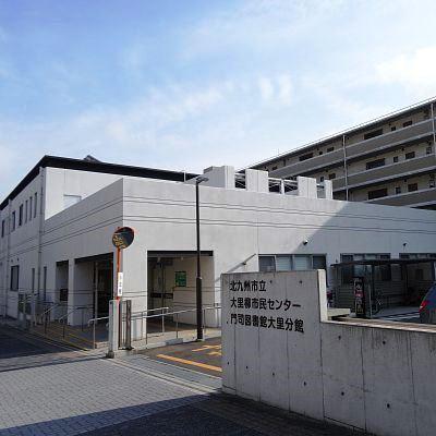 図書館:北九州市立門司図書館大里分館 1100m