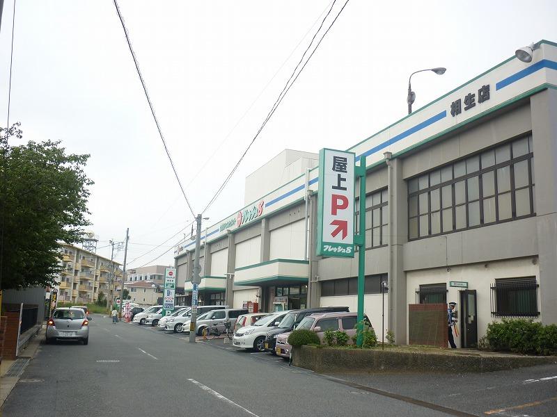 スーパー:生鮮ディスカウントフレッシュ8(エイト) 相生店 1220m 近隣