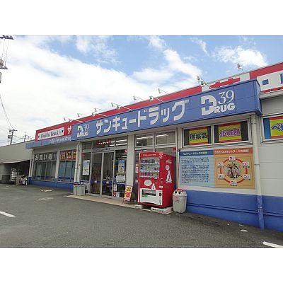 ドラッグストア:サンキュードラッグ 新高田店 495m 近隣