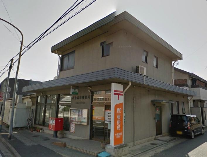 郵便局:小倉高田郵便局 436m 近隣