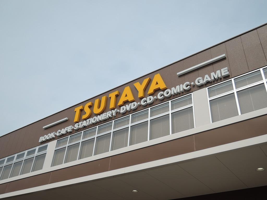 ショッピング施設:TSUTAYA サンリブきふね店 525m