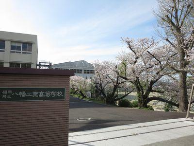 高校・高専:福岡県立八幡工業高校 1354m
