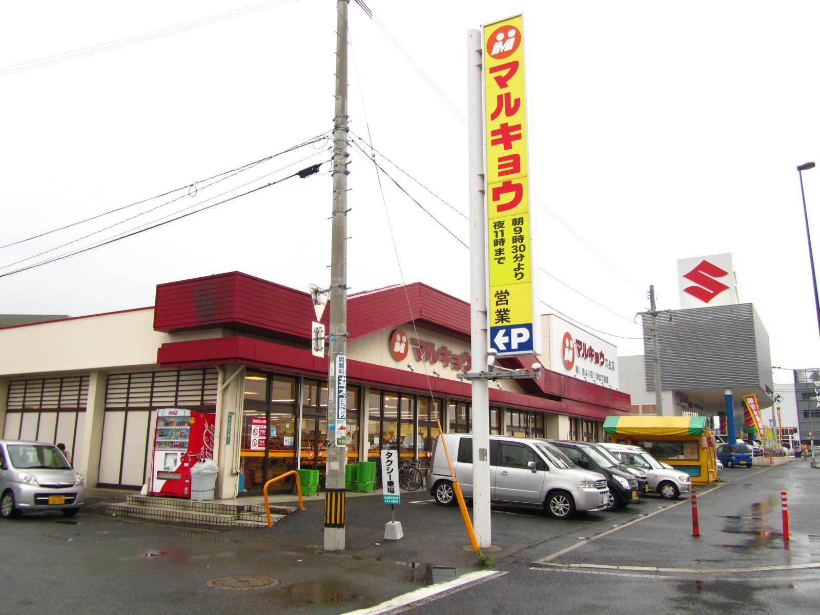 スーパー:マルキョウ 穴生店 752m