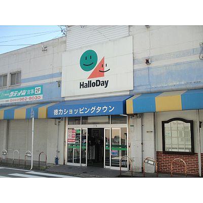 スーパー:HalloDay(ハローデイ) 徳力店 1313m