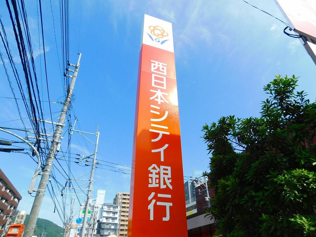 銀行:西日本シティ銀行 チャチャタウン小倉 646m