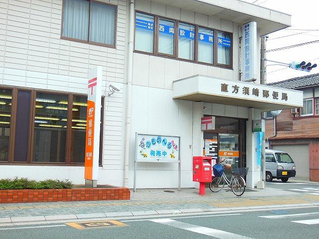 郵便局:直方須崎郵便局 331m