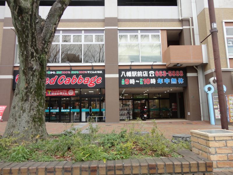 スーパー:Red Cabbage(レッドキャベツ) 八幡駅前店 328m