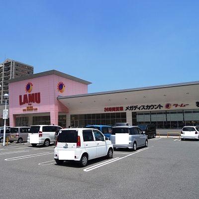 スーパー:ラ・ムー若松店 536m