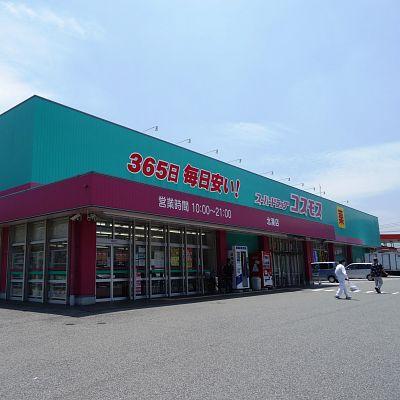 ショッピング施設:ディスカウントドラッグコスモス 古前店 3808m