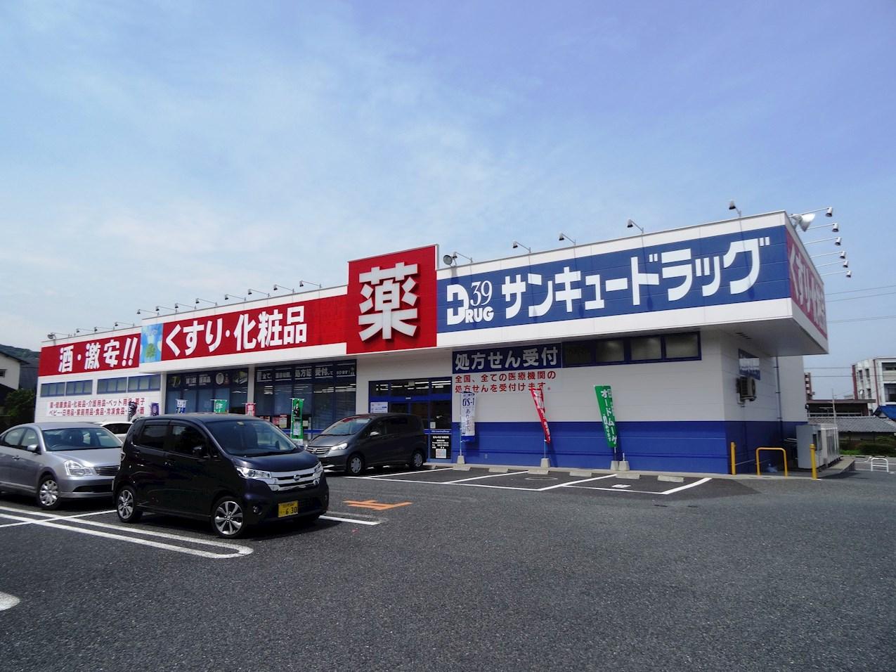 ドラッグストア:サンキュードラッグ 社ノ木薬局 286m