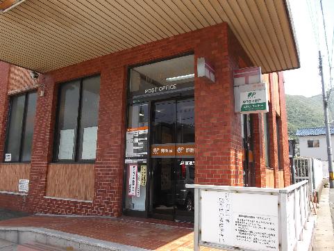 郵便局:湯川郵便局 365m