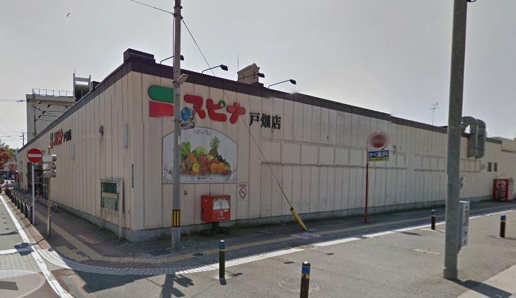 スーパー:SPINA(スピナ) 戸畑店 621m