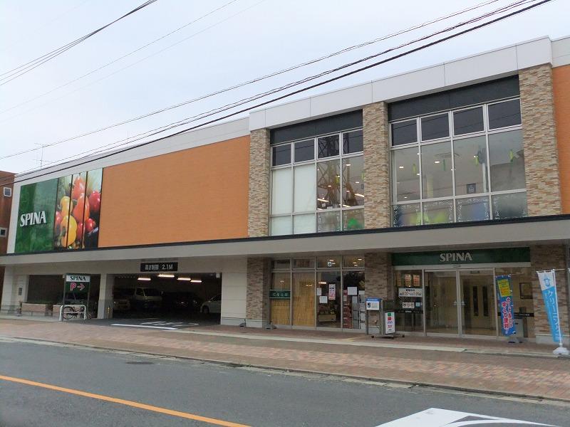 スーパー:SPINA(スピナ) 穴生中央店 180m 近隣