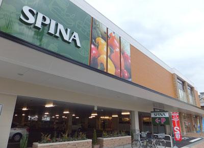 スーパー:SPINA MART(スピナマート) 穴生店 338m