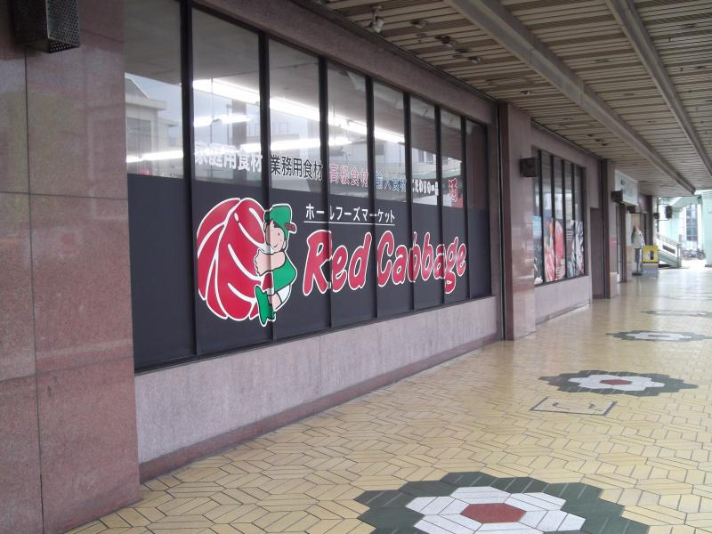 スーパー:Red Cabbage(レッドキャベツ) 黒崎メイト店 1239m