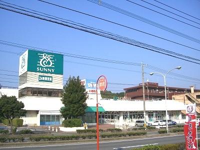 スーパー:サニー本城店 267m