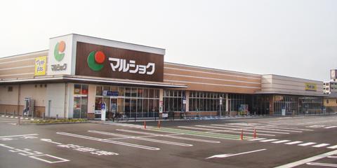 スーパー:マルショク 曽根店 1141m