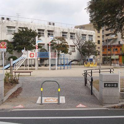 公園:老松公園 525m