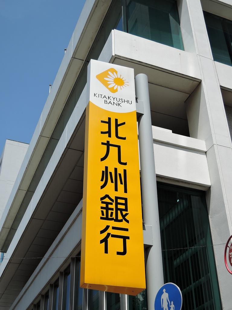 銀行:北九州銀行到津支店 521m