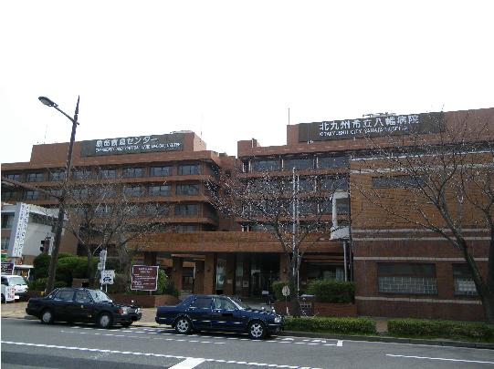 総合病院:北九州市立八幡病院 1394m