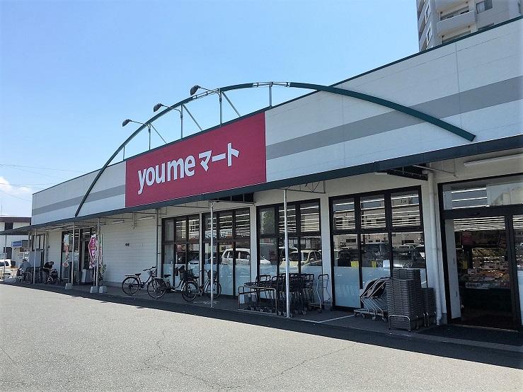 スーパー:you meマート(ゆめマート)東折尾 738m