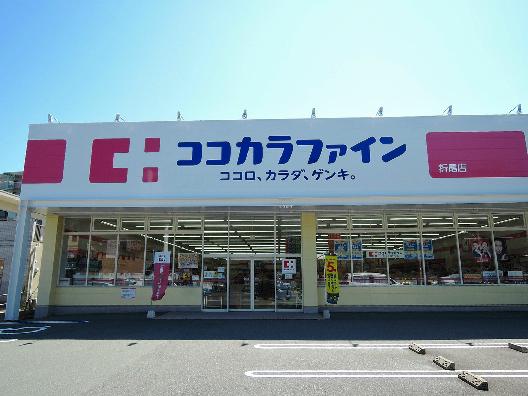 ドラッグストア:ココカラファイン折尾店 459m