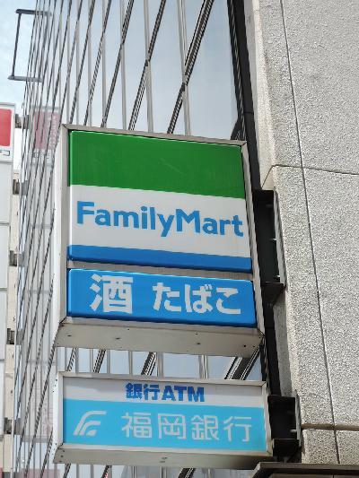 コンビ二:ファミリーマート 小倉三萩野店 212m