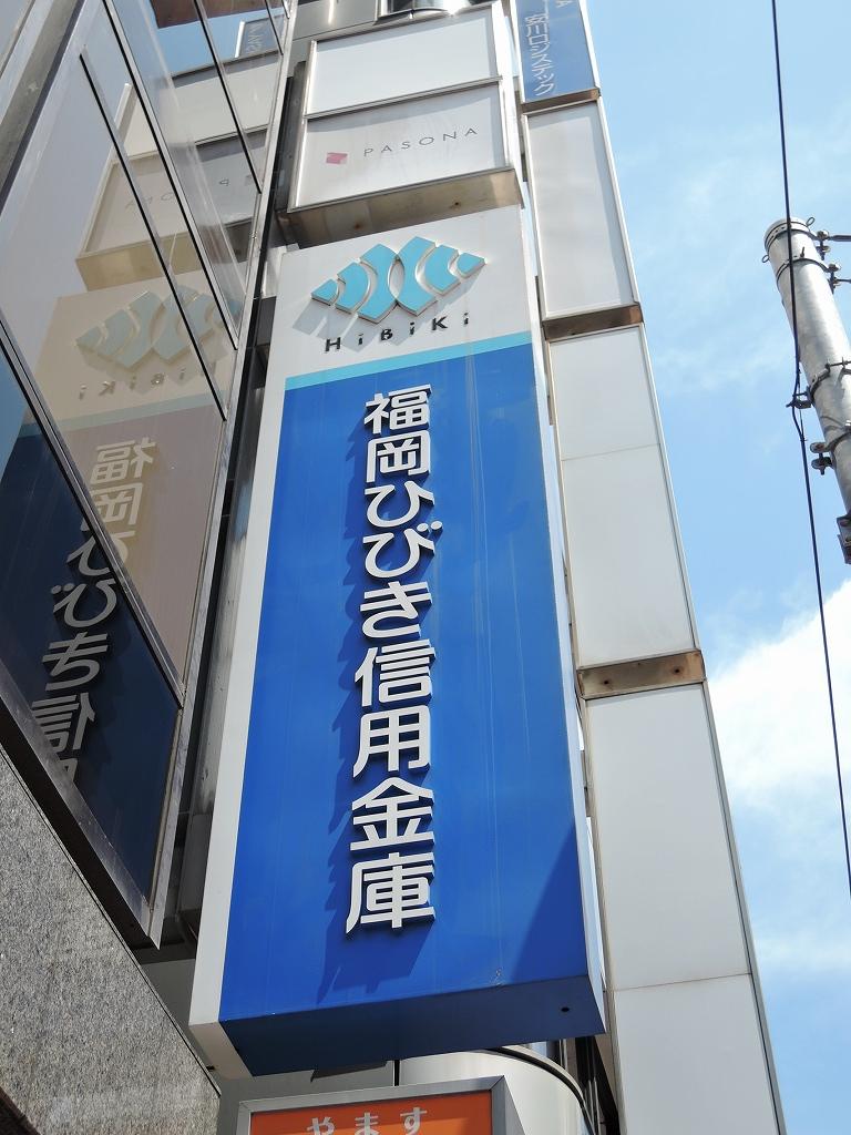 銀行:福岡ひびき信用金庫穴生支店 492m