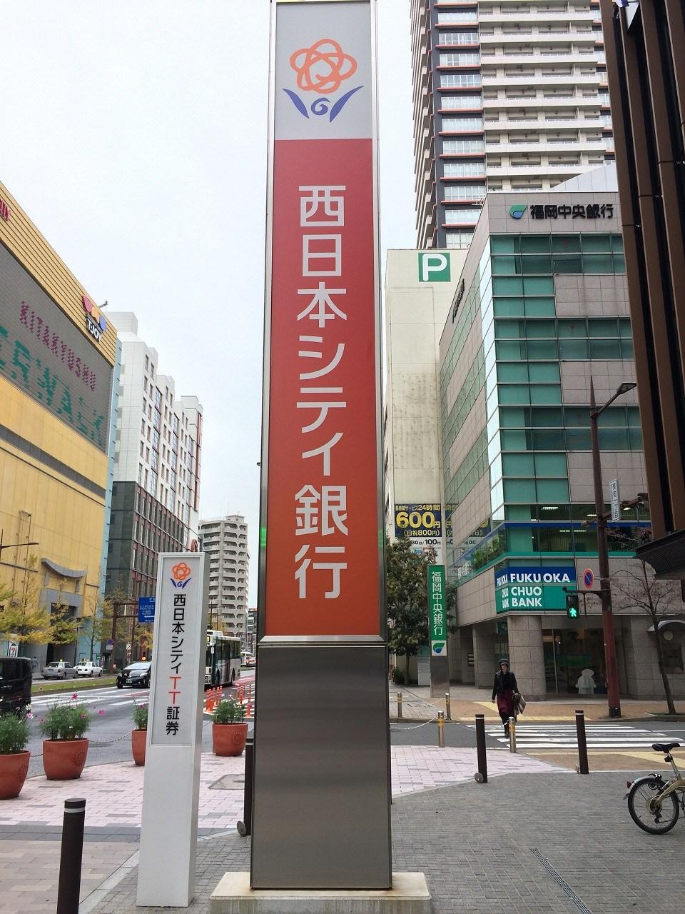 銀行:西日本シティ銀行 ハローデイ足原店 720m