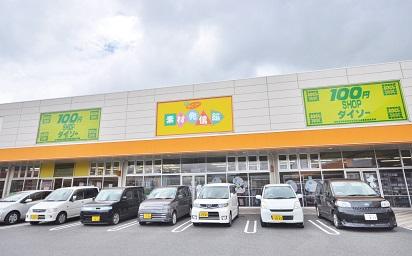 ショッピング施設:ザダイソー真名子店・ 1338m 近隣