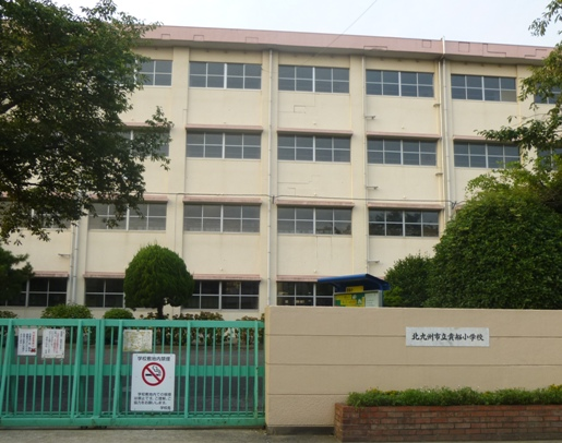 小学校:北九州市立貴船小学校 397m
