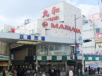 スーパー:maruwa(丸和) 小倉店 857m