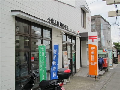 郵便局:小倉上富野郵便局 359m