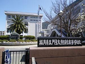高校・高専:福岡県立門司大翔館高校 735m