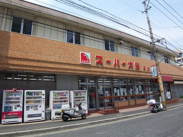 スーパー:スーパー大栄 真鶴店 1225m