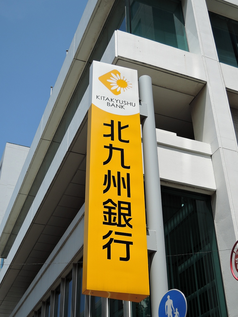 銀行:北九州銀行 大里支店 574m