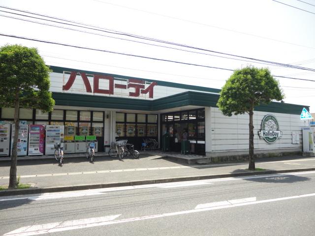 スーパー:HalloDay(ハローデイ) 南方店 1141m