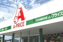 スーパー:A-プライス 小倉南店 540m