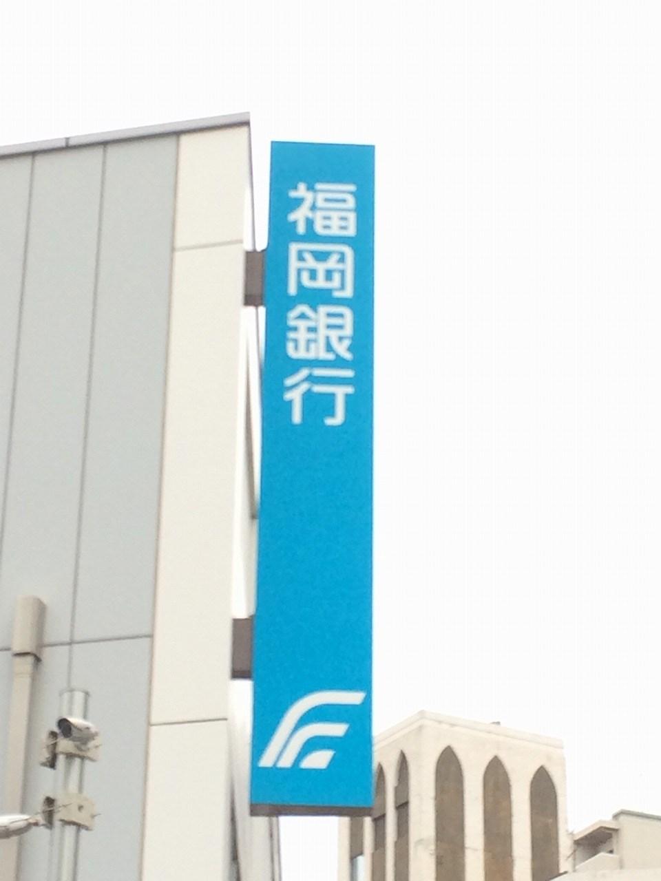 銀行:福岡銀行三萩野支店 534m