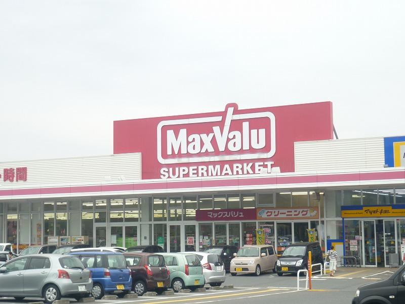 スーパー:マックスバリュ 上の原店 1076m