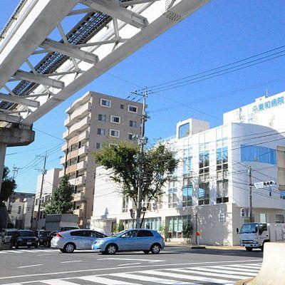 総合病院:東和病院 681m