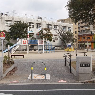 公園:老松公園 384m