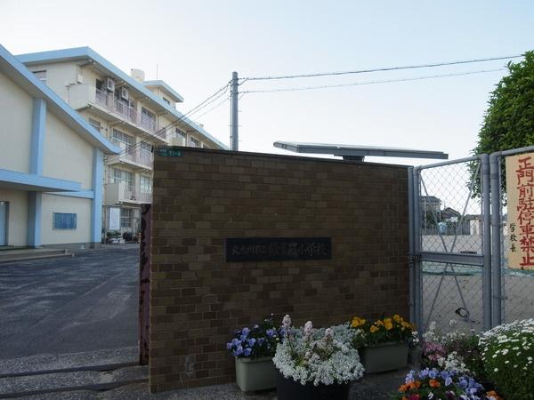小学校:北九州市立修多羅小学校 378m