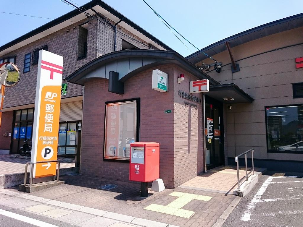 郵便局:行橋西宮市郵便局 341m