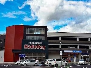 スーパー:HalloDay(ハローデイ) 徳力本店 263m 近隣