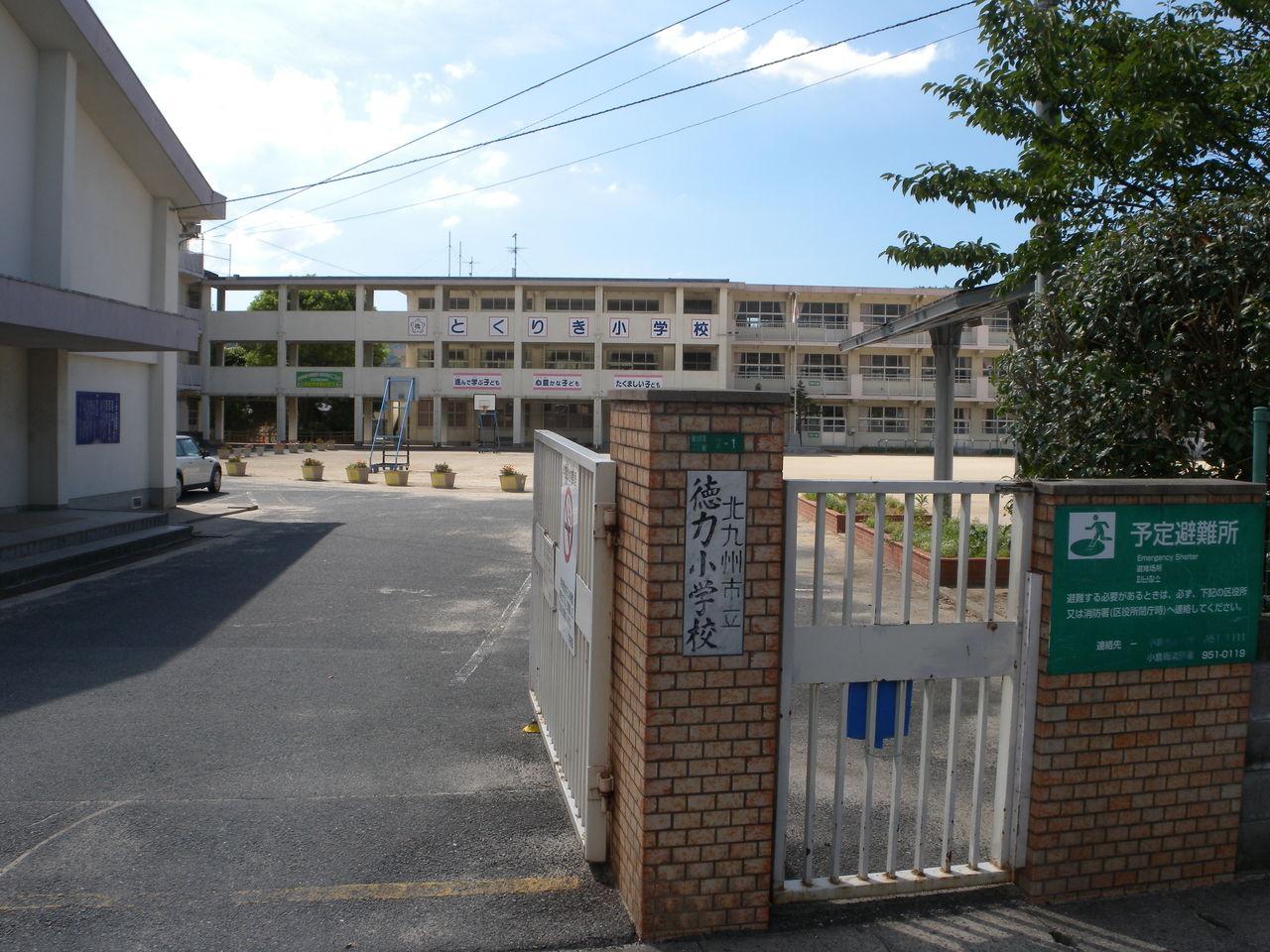 小学校:北九州市立徳力小学校 1240m