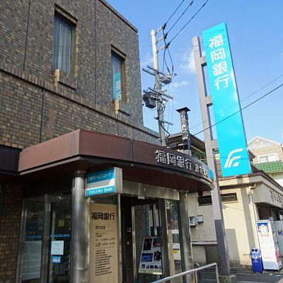 銀行:福岡銀行 徳力支店 838m