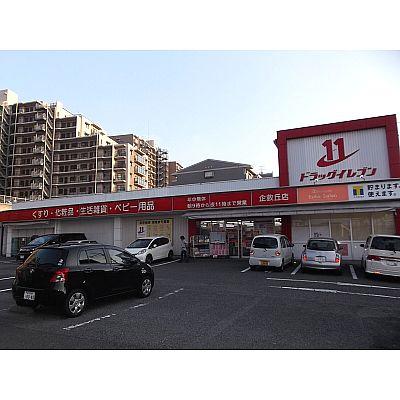 ドラッグストア:ドラッグイレブン企救丘店 518m
